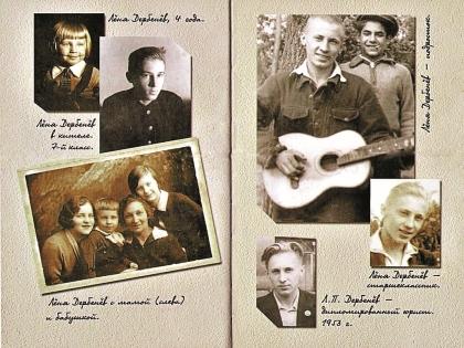 Детство и юность Леонида Дербенева