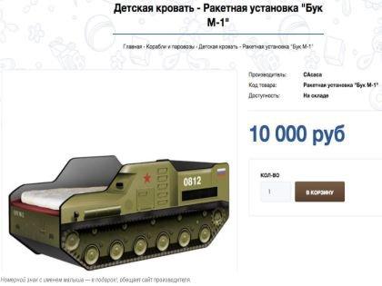 Патриотическая кроватка за 10 тысяч рублей