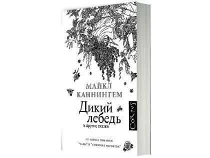 Майкл Каннингем «Дикий лебедь и другие сказки»