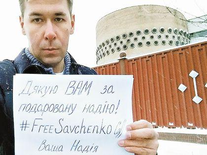 Илья Новиков с плакатом «Свободу Савченко!»