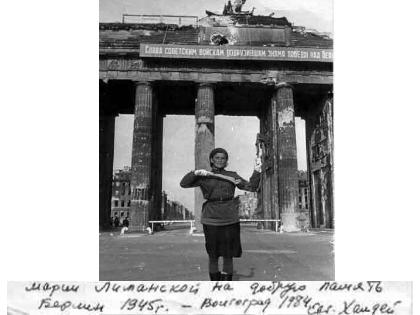 Лиманская так и не встретилась с Халдеем, но у Марии Филипповны остался снимок с подписью фотографа