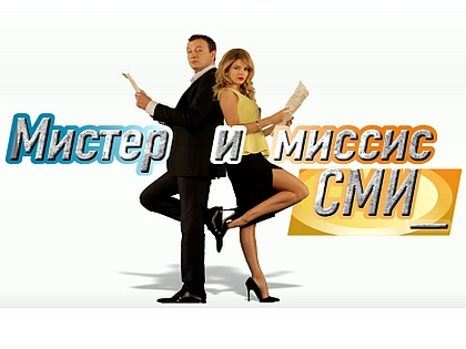 «Мистер и миссис СМИ»
