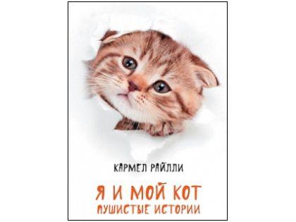 """""""Я и мой кот: Пушистые истории"""""""