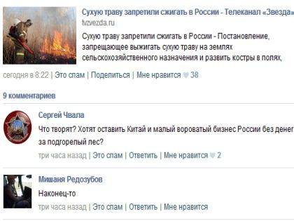 «Что творят? Хотят оставить Китай и малый вороватый бизнес России без денег за подгорелый лес?»