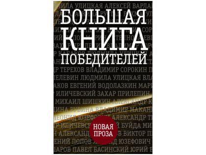 """""""Большая книга победителей"""""""