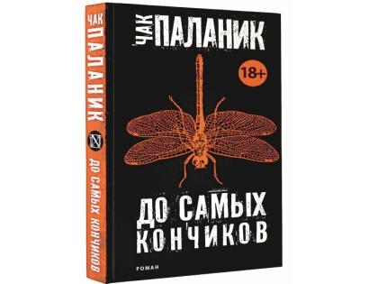 Новая книга Чака Паланика «До самых кончиков»