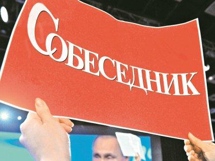 У «Собеседника» были острые вопросы к президенту. Но ни Песков, ни Путин нам слова не дали