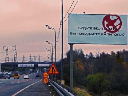 Баннер с рекламой «Голодных игр» сняли спустя месяц после его появления
