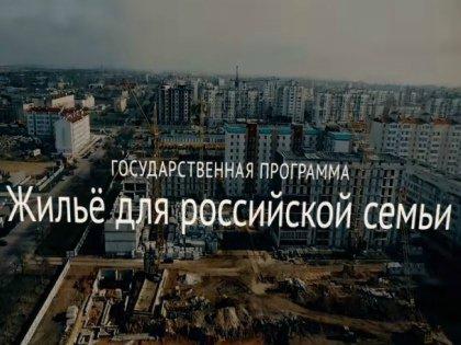 АИЖК признало, что программа «Жилье для российской семьи» не сработала