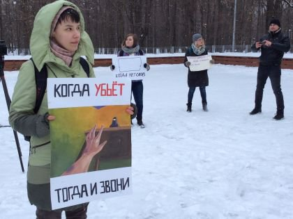В Москве прошел митинг протеста против декриминализации домашнего насилия