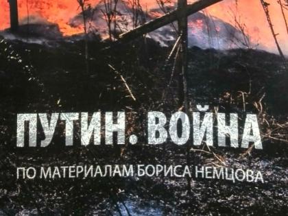 Обложка последнего доклада Бориса Немцова