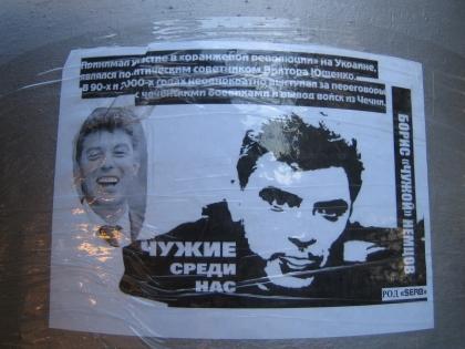 Осквернение мемориала Борису Немцову