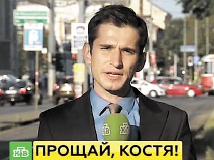 Прощание с уволенным корреспондентом