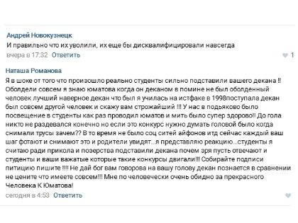 """""""Ну и правильно, что их уволили"""", - пишут пользователи о декане исторического факультета КемГУ и его замах."""