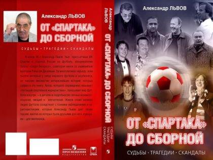 Книга Александра Львова