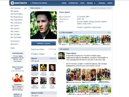 """Скриншот страницы сайта """"ВКонтакте"""""""
