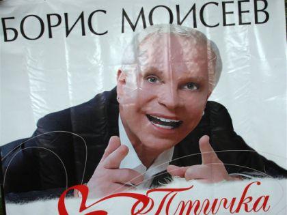 Афиша концерта Бориса Моисеева