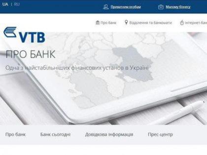 На карте сайта филиала ВТБ Крым присоединили к Украине