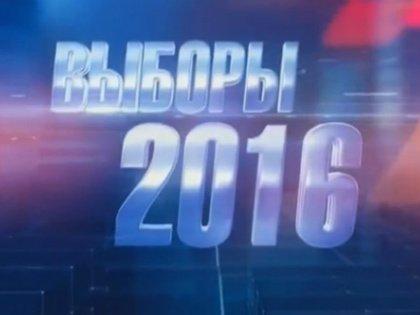 18 сентября состоятся выборы в Государственную думу