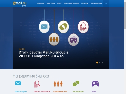 Скриншот страницы сайта mail.ru group
