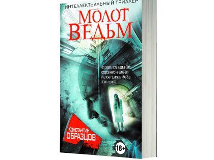 «Молот ведьм» Константина Образцова