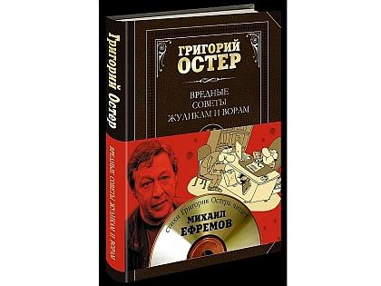 Книга Григория Остера