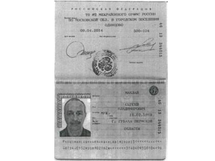 Тот самый паспорт Сергея Махлая