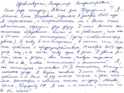 Часть письма Елены Мягких