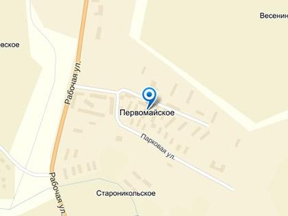 Посёлок Первомайское