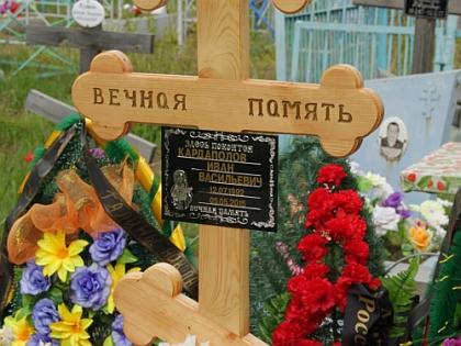 Могила Ивана Кардаполова в Курганской области