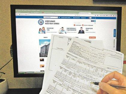 Сейчас можно получать уведомления и на сайте ФНС, и по почте