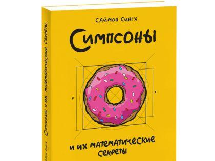 """Математические тайны """"Симпсонов"""""""