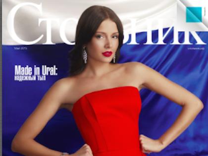Обладательница титула «Мисс Россия — 2015» София Никитчук на обложке журнала «Стольник»