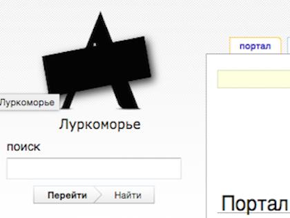 Проект Lurkmore заморожен из-за проблем с Роскомнадзором