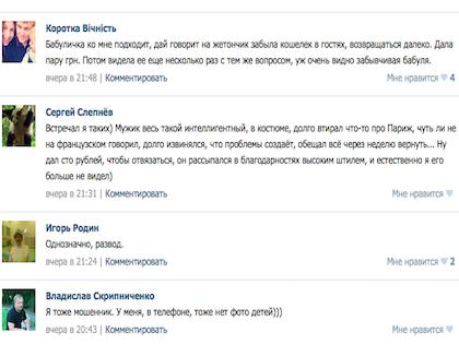 Интернет-пользователи считают, что москвича обманули