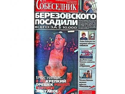 "Газета ""Собеседник"" 2000 г."