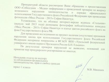 Ответ прокуратуры на запрос «Собеседника»