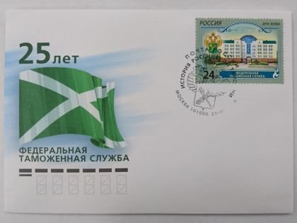 В честь 25-летия Федеральной таможенной службы в почтовое обращение вышла почтовая марка