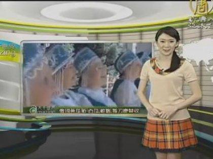 ТВ Китай