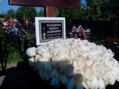могила Никиты Челядинова