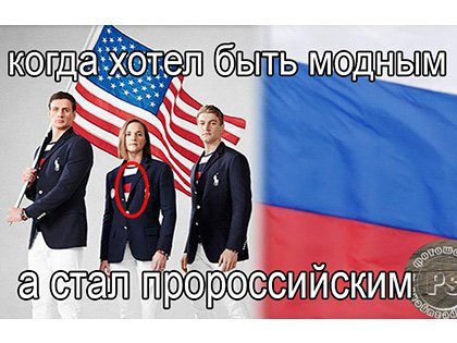 Новость о форме сборной США послужила поводом сделать мемы
