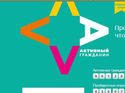 Опрос о переименовании «Войковской» активизировал обсуждение эффективности «Активного гражданина»