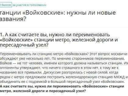 Проголосовать «за» или «против» нового имени для «Войковской» или предложить свой вариант можно до 14 ноября — даже если вы не москвич