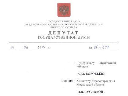 Копия запроса Валерия Рашкина