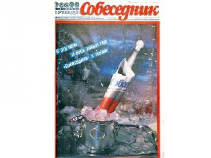 "Газета ""Собеседник"" 1989 г."