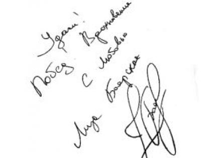 Автограф Лизы Боярской