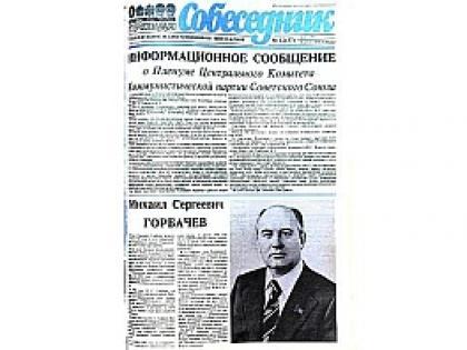 Собеседник в 1985