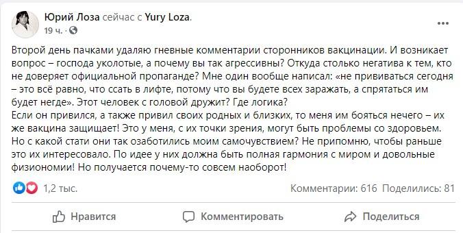 Вы с головой дружите Юрий Лоза жёстко поставил на место сторонников вакцинации