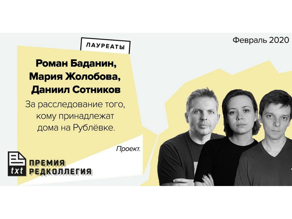 Издание Проект признали нежелательной организацией, а еще 8 журналистов стали иноагентами