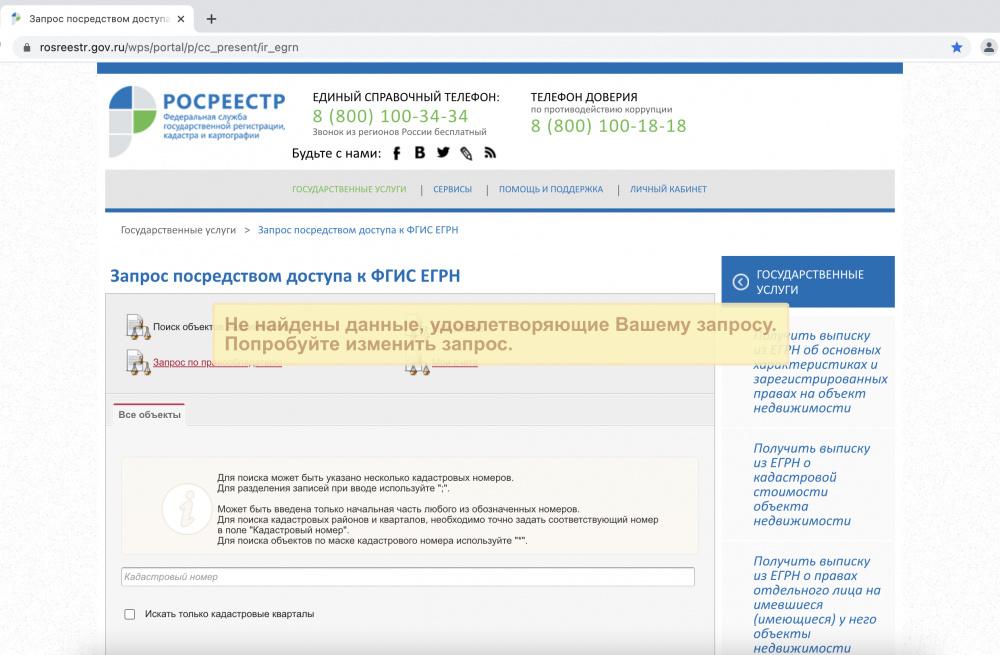 Росреестр спрятал недвижимость семьи секретаря Совбеза РФ Николая Патрушева